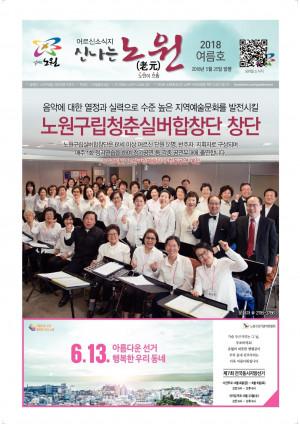 어르신소식 2018년 06월(여름)