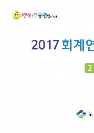 2017 회계연도 결산서(2-1)