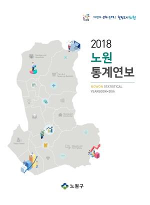 2018년 노원통계연보
