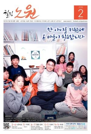 노원구소식 2019년 02월