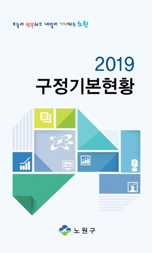 2019 구정기본현황