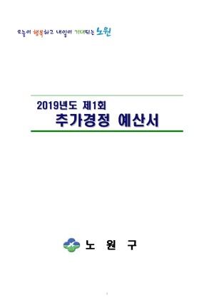 2019년 제1회 추가경정예산서