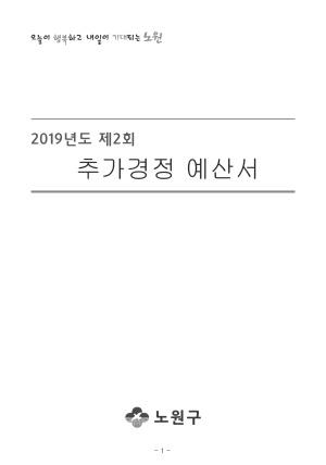 2019년 제2회 추가경정예산서