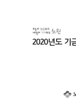 2020년 기금운용계획