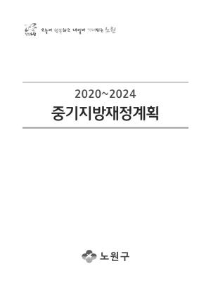 2020-2024 중기지방재정계획