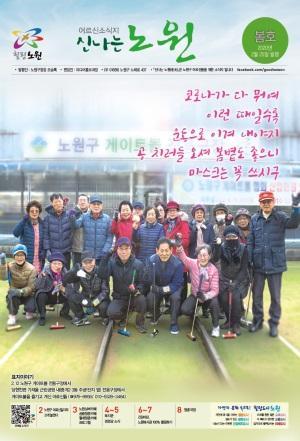 어르신소식 2020 03(봄)