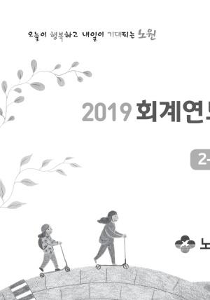 2019 회계연도 결산서(2-1)
