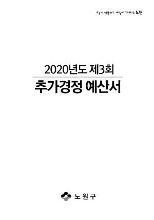2020년 제3회 추가경정예산서