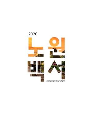 2020 노원백서