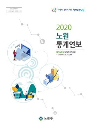 2020년 노원통계연보