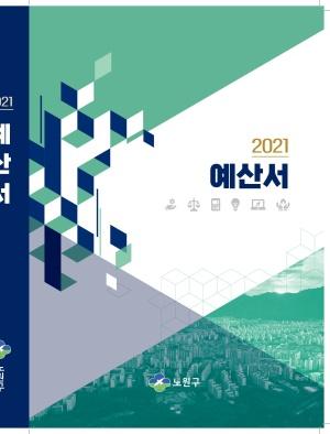 2021년 사업예산서