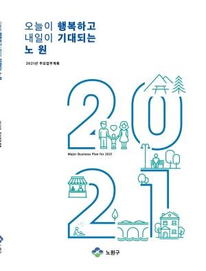 2021년 주요업무계획