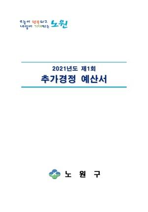 2021년 제1회 추가경정예산서