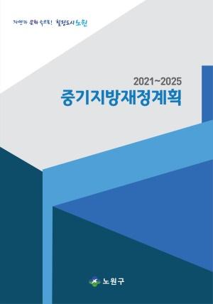 2021-2025 중기지방재정계획