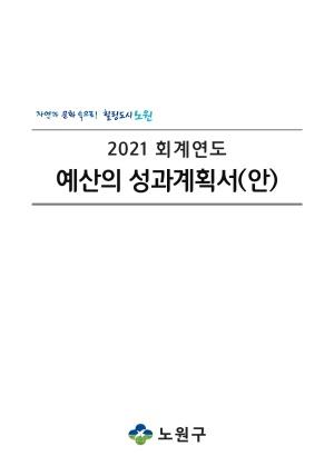 노원구청 2021년 성과계획서