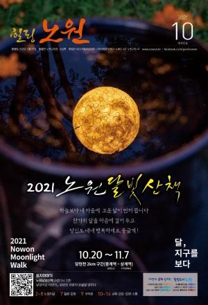 노원구소식 2021년10월