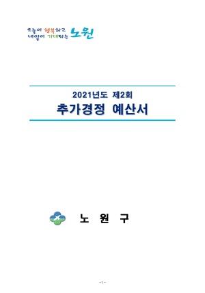 2021년 제2회 추가경정예산서