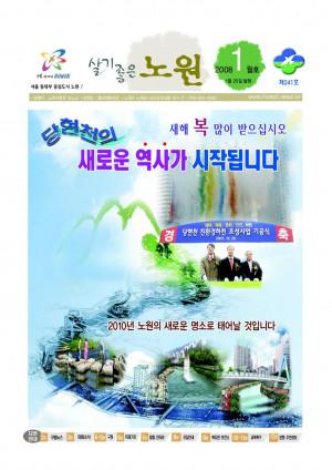 노원구소식 2008년 01월