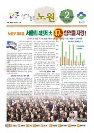 노원구소식 2008년 02월