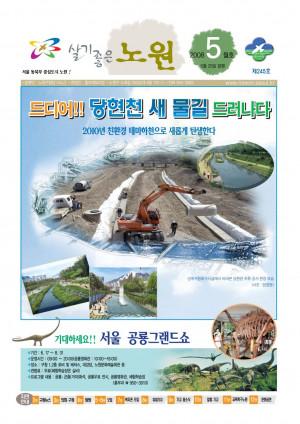 노원구소식 2008년 05월