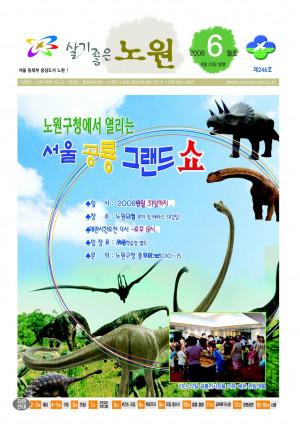 노원구소식 2008년 06월