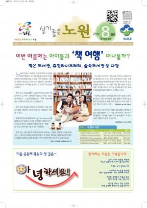 노원구소식 2012년 08월