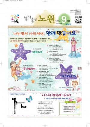 노원구소식 2012년 09월