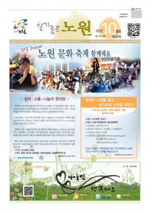 노원구소식 2012년 10월