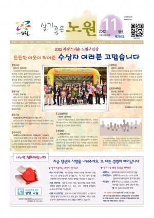 노원구소식 2012년 11월