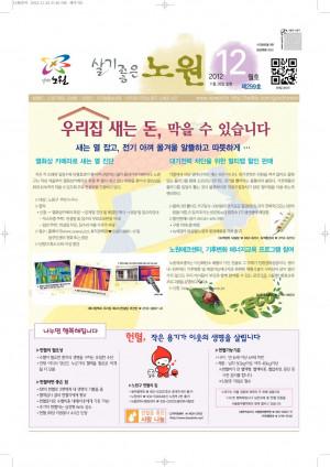 노원구소식 2012년 12월