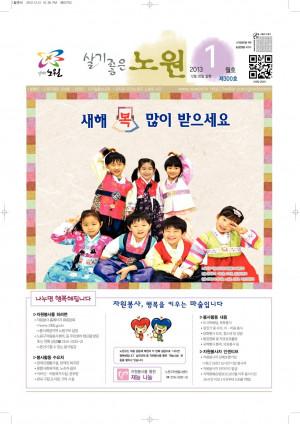 노원구소식 2013년 01월