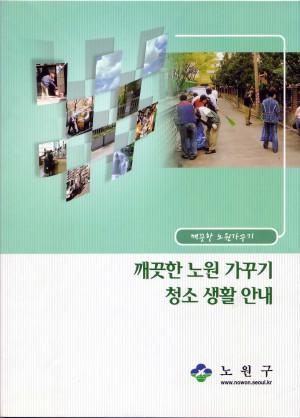 깨끗한 노원가꾸기(2004년도)
