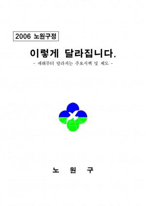 2006년 달라지는 제도