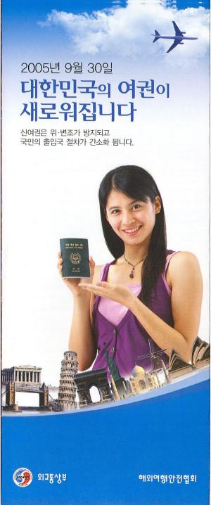여권발급안내